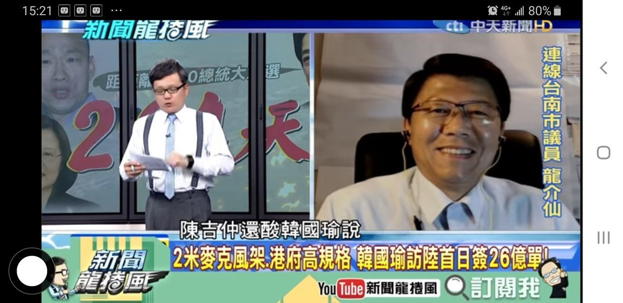 謝龍介上政論節目「新聞龍捲風」。圖/取自網路