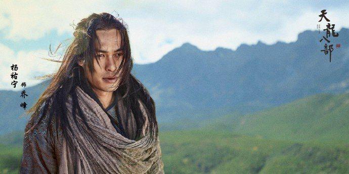 楊祐寧主演的「天龍八部」,也因限古令中槍。圖/摘自微博