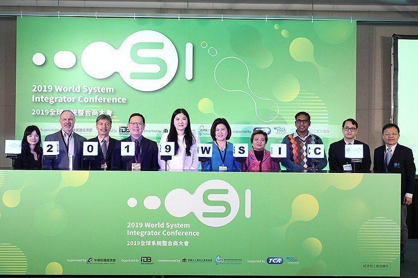 「2019全球系統整合商大會(World System Integrator C...