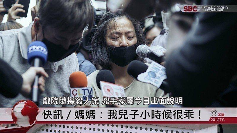 劇中兇手李曉明的家人在新聞上公開道歉。 圖/取自《我們與惡的距離》