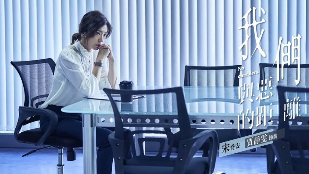 賈靜雯在「我們與惡的距離」演出電視台新聞部主管。 圖/擷自我們與惡的距離臉書