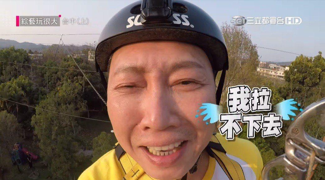 趙正平參加「綜藝玩很大」。圖/擷自YouTube