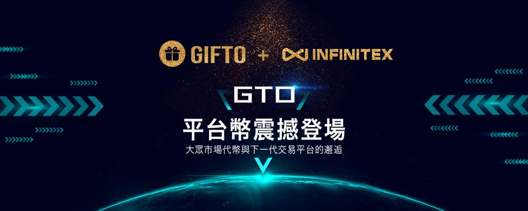 Gifto官方正式宣佈在澳洲交易所InfiniteX上線,成為唯一的平台幣。 G...