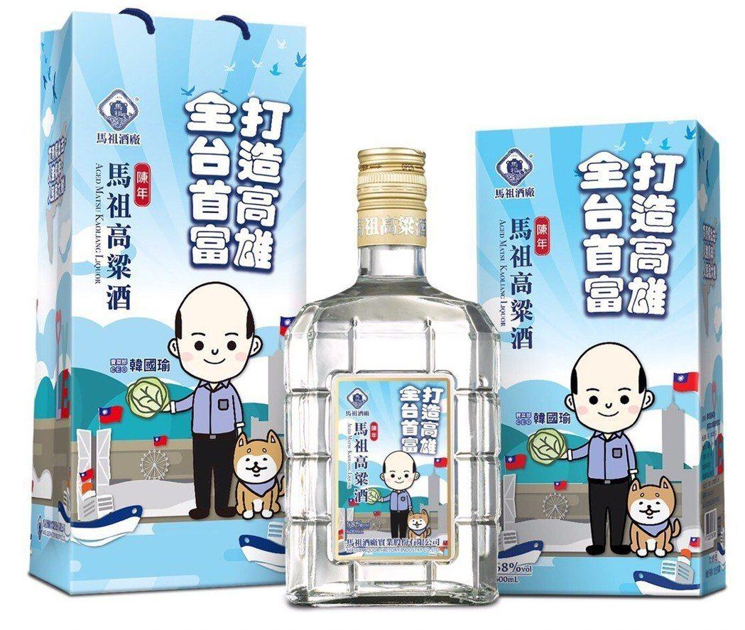 韓國瑜曾在馬祖當過連長,馬祖酒廠釀造推出58度陳年3年的紀念陳年高粱酒,封面由高...