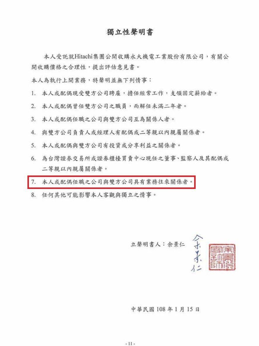 陳世洋指出,日立聘任的會計師獨立性多具爭議性,提供收購價格合理意見書上載明的內容...