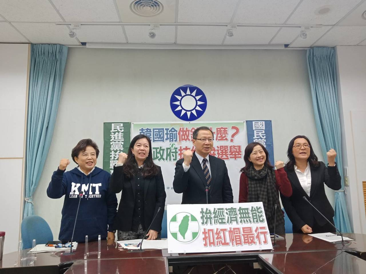 國民黨團上午舉行「韓國瑜做錯什麼?蔡政府抹紅拚選舉」記者會。圖/國民黨團提供