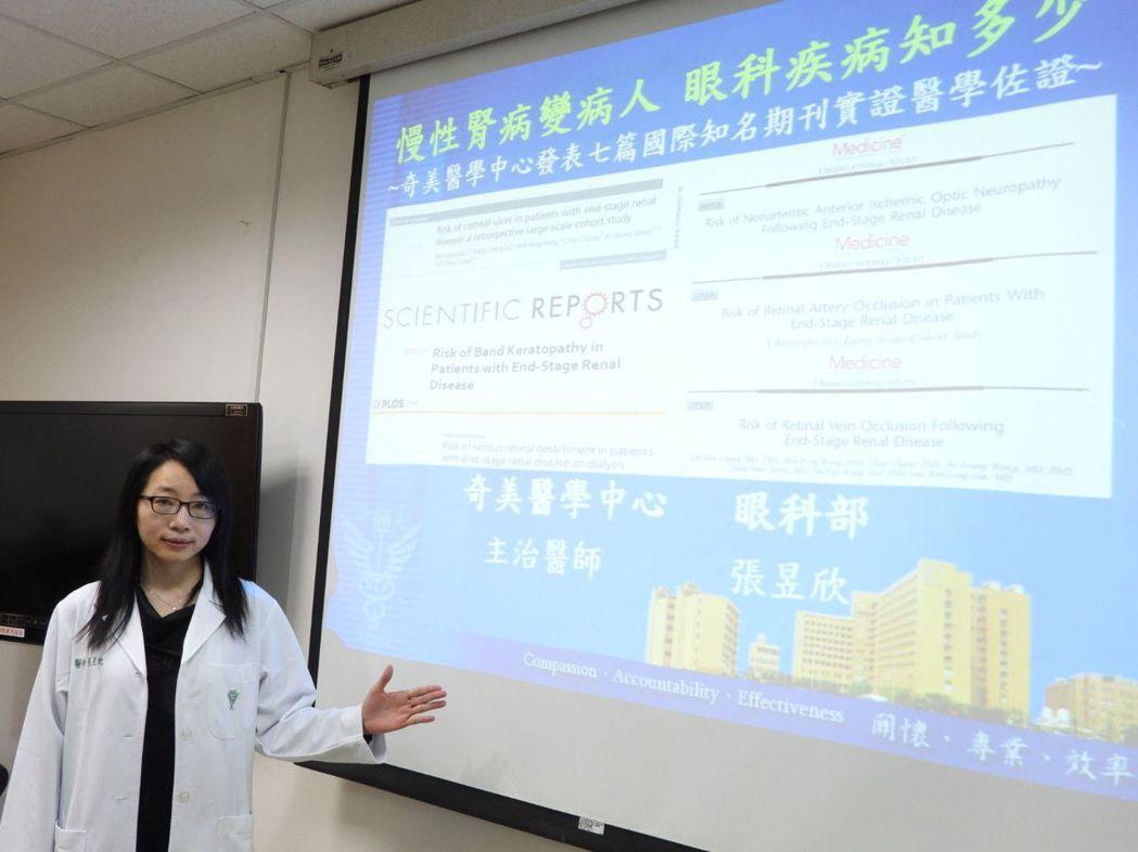 奇美醫院眼科部主治醫師張昱欣呼籲腎病民眾留意眼疾小心惡化。記者周宗禎/攝影
