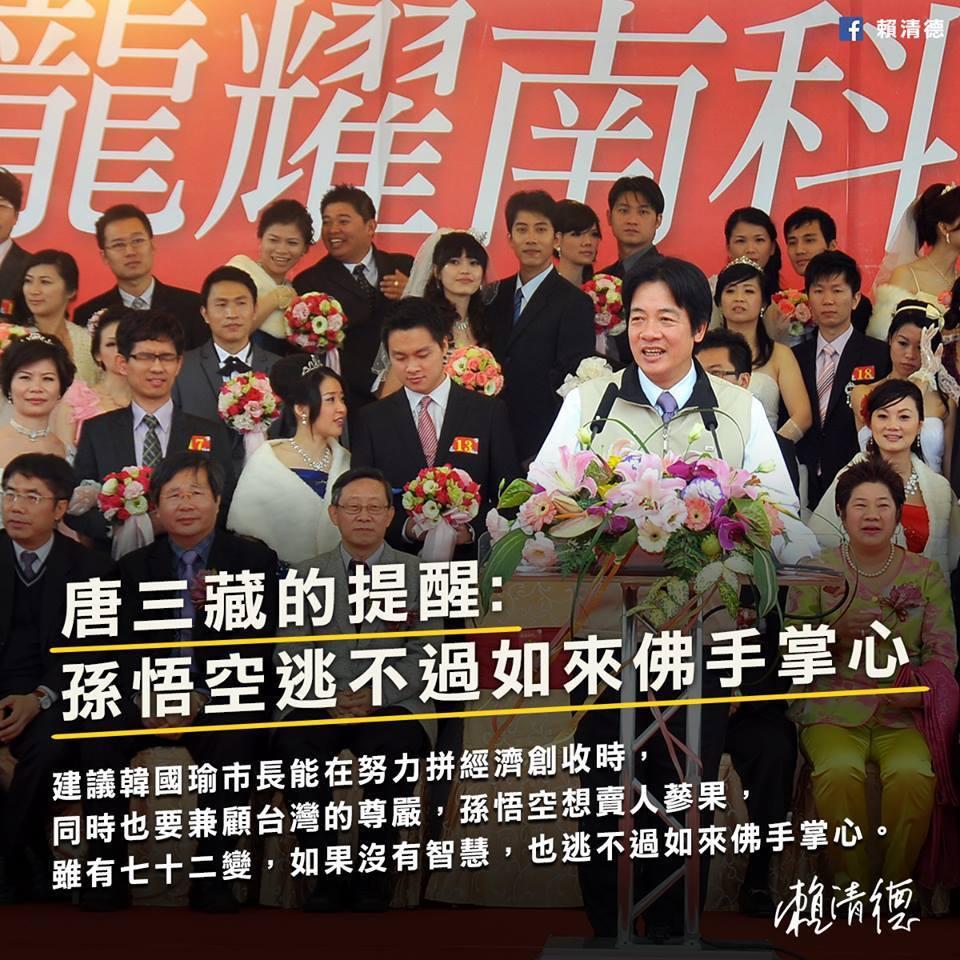 賴清德再度提醒韓國瑜。圖/取自賴清德臉書