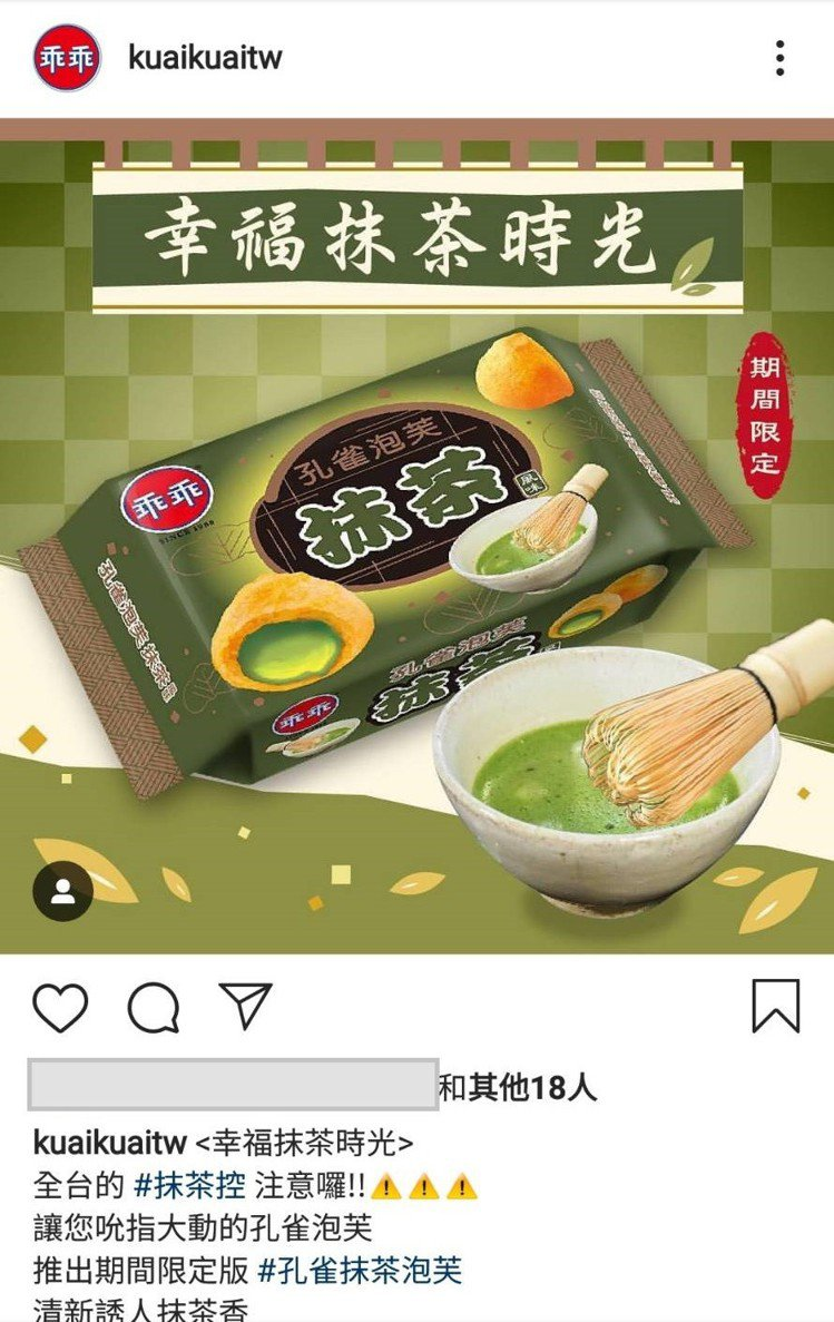 圖/擷自乖乖IG