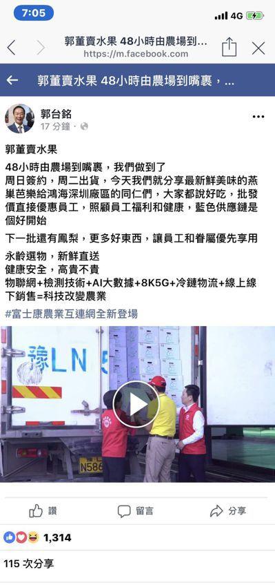 郭台銘在臉書談幫農友賣水果。 圖/郭台銘臉書截圖