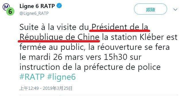 巴黎地鐵推特搞烏龍 習近平變成「中華民國總統」 twitter
