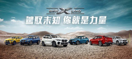駕馭未知挑戰艱難 「BMW X LAND」開放報名