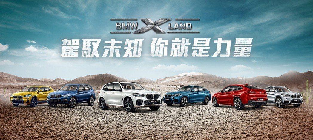 「BMW X LAND」等你來挑戰! 圖/汎德提供
