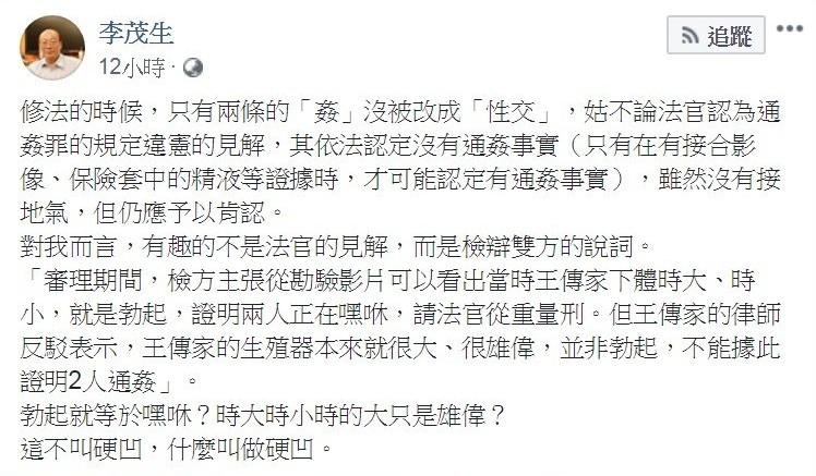 台大法律系教授李茂生指出檢辯雙方說詞,直呼「這不叫硬凹,什麼叫做硬凹」。圖擷自/...