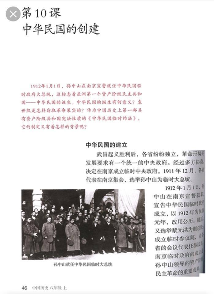 律師林智群翻拍大陸歷史課本上傳至網路上,點出在大陸的「中華民國」並非不能提及。圖...