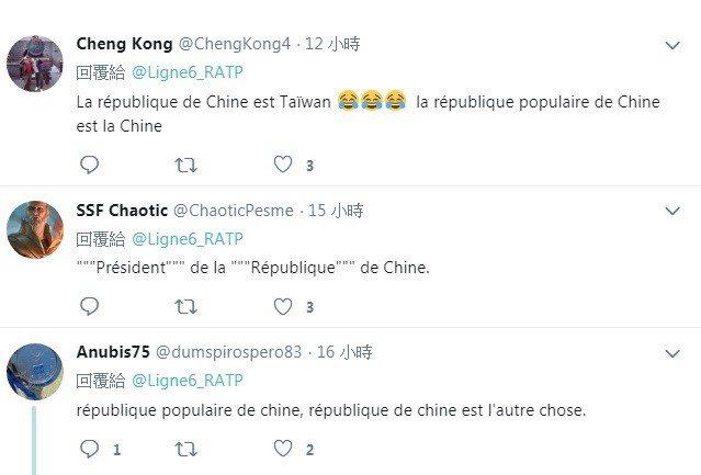 網友發現巴黎地鐵將「中華民國」和「中華人民共和國」搞錯。取自Ligne 6 RA...