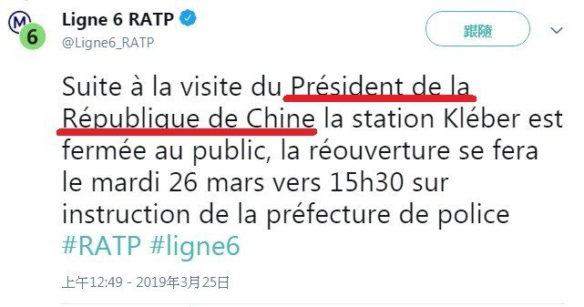 巴黎地鐵的推特帳號誤將習近平稱為「中華民國總統」,不過後續公告已更正。取自Lig...