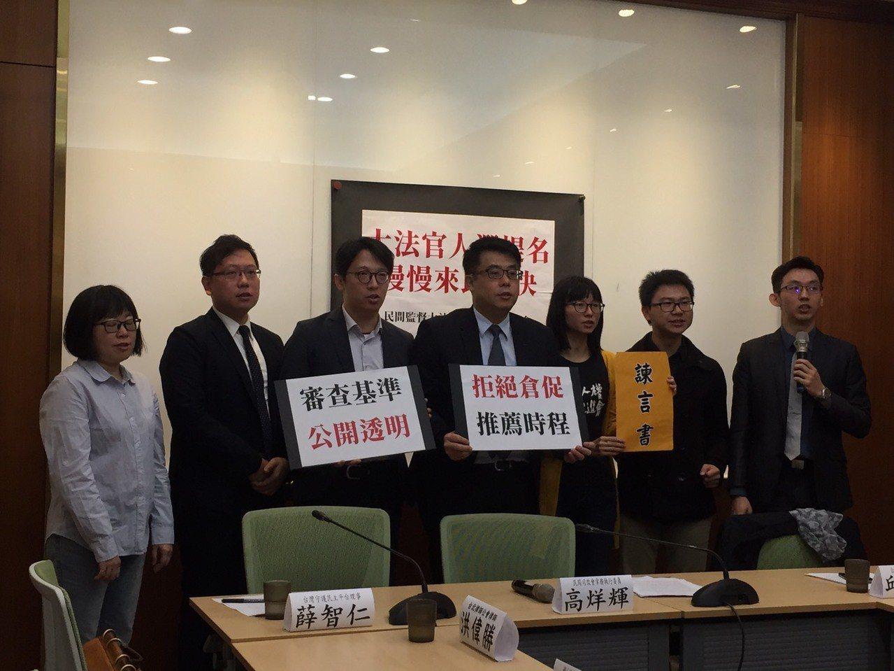 「民間監督大法官人選聯盟」今上午在立法院舉行記者會。記者賴佩璇/攝影。