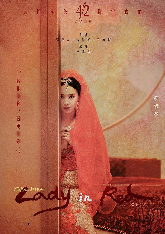 蔡依林新歌「紅衣女孩」挑戰演技。圖/索尼提供