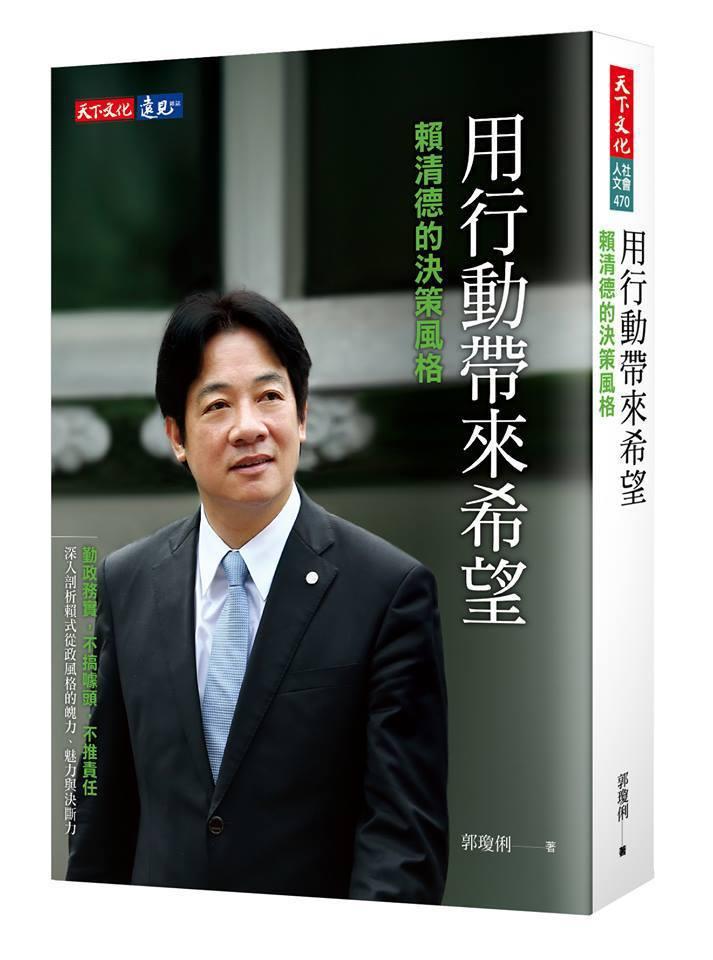 行政院前院長賴清德出新書。圖/取自賴清德臉書