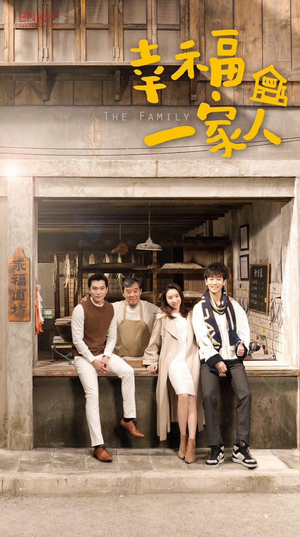 「幸福一家人」獲頒2018電視劇京榜年度品質獎。圖/恩喬依影視提供