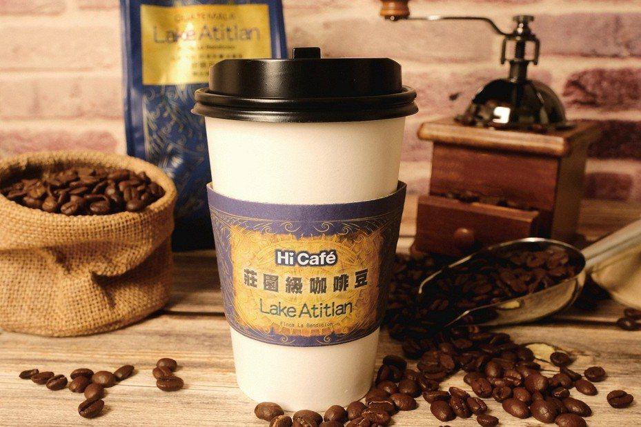 萊爾富Hi Cafe美式咖啡限量升級推出「莊園咖啡」,預計可販售到4月中旬,售完為止。圖/萊爾富提供