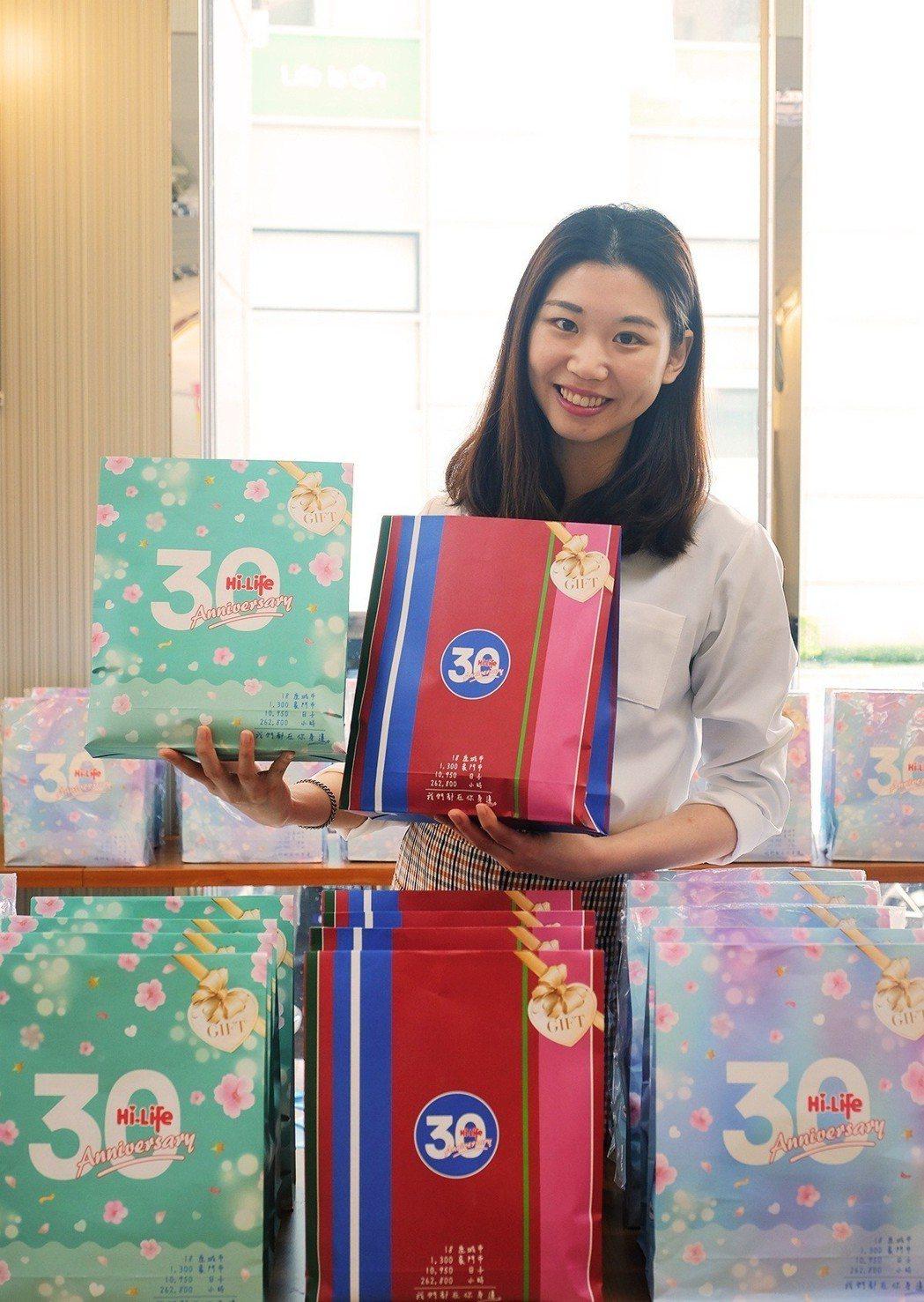 萊爾富即日起至5月7日推出全台限量90萬份的「30周年禮物袋」,每袋售價100元...
