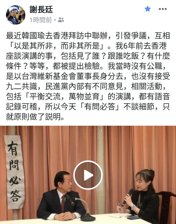 駐日代表謝長廷在臉書回應六年前訪問香港一事。翻攝謝長廷臉書。