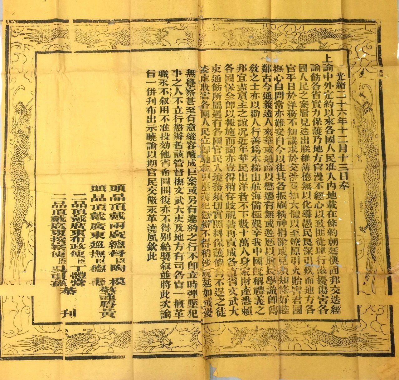 清光緒26年皢諭。圖/中研院提供