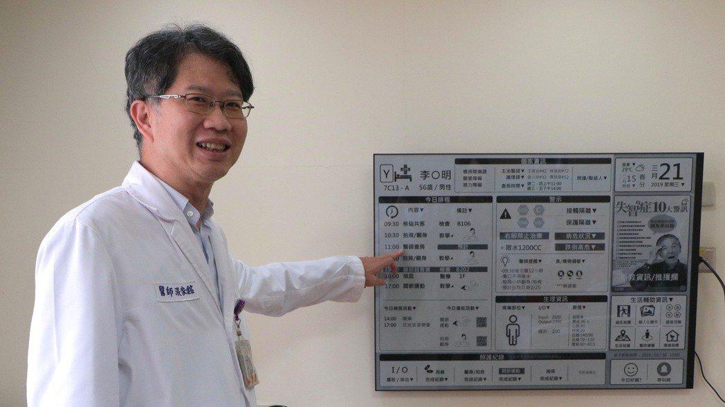 成大醫院與元太科技合作,共同發展電子紙與物聯網,提高醫療照護品質。 成大/提供