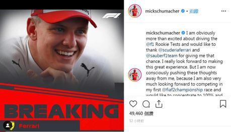 F1/車神之子Mick Schumacher將在巴林站賽後測試 駕駛Ferrari賽車!