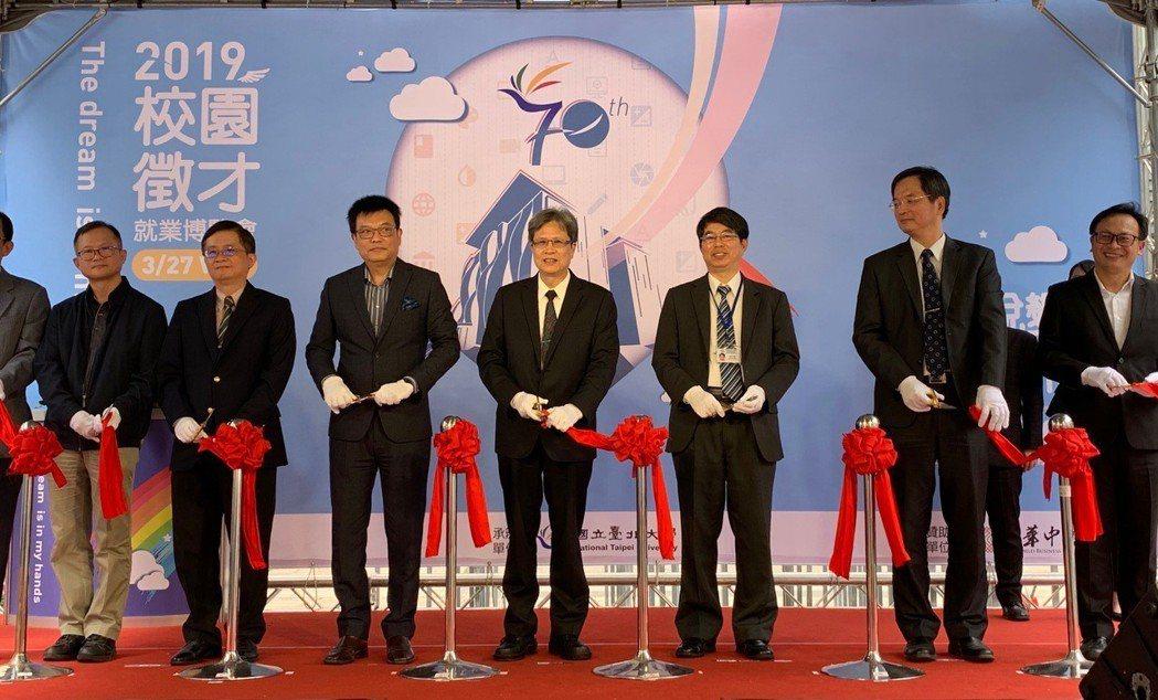 臺北大學校園徵才博覽會3月27日熱鬧登場,釋出超過2600個工作機會。 邱世...