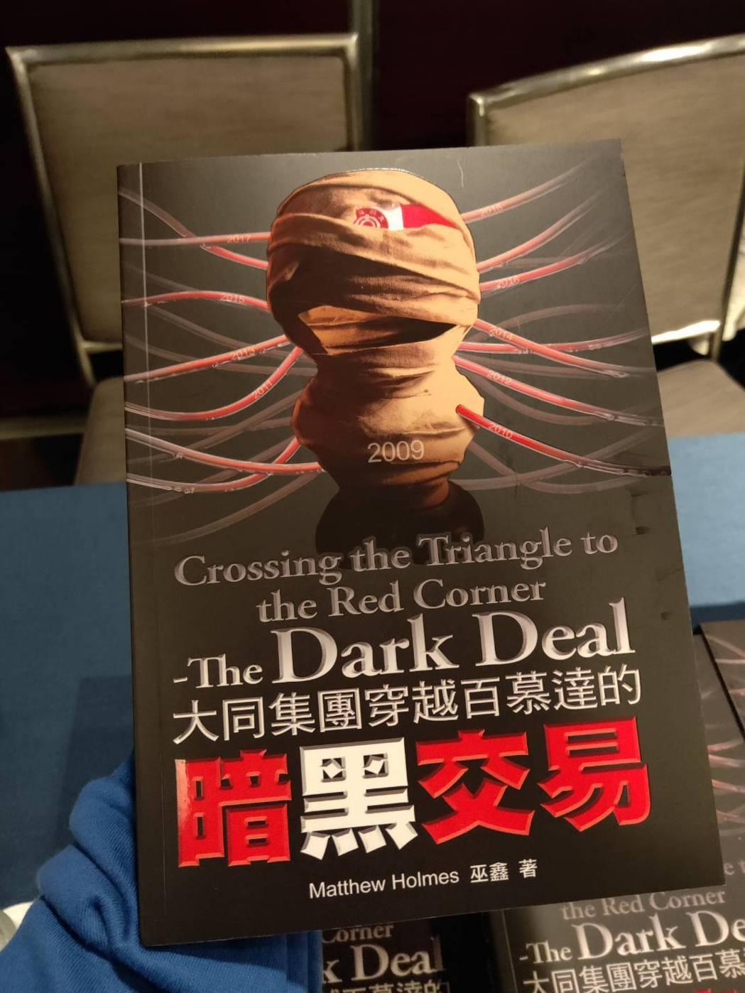 會計界柯南巫鑫新書「暗黑交易」揭密大同華映神秘交易。 巫鑫/提供