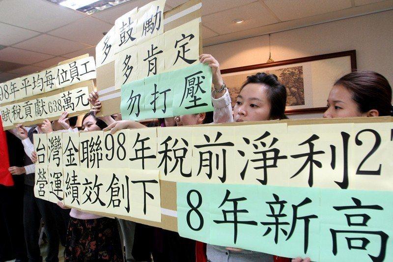 圖為2010年3月,台灣金聯部分員工聲援董事長陳松柱。該事件成了往後政治酬庸的著...