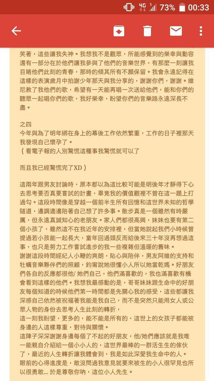 安溥透過電子報宣布懷孕的好消息。圖/摘自批踢踢