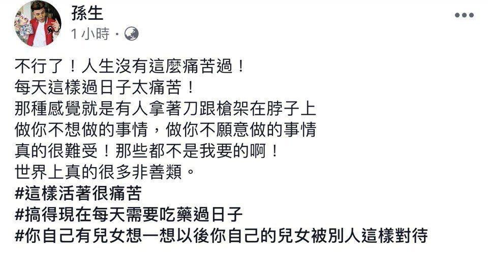 孫生臉書發文令人擔心。圖/摘自臉書