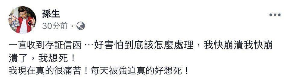 孫生已把該則內容刪除。圖/摘自臉書