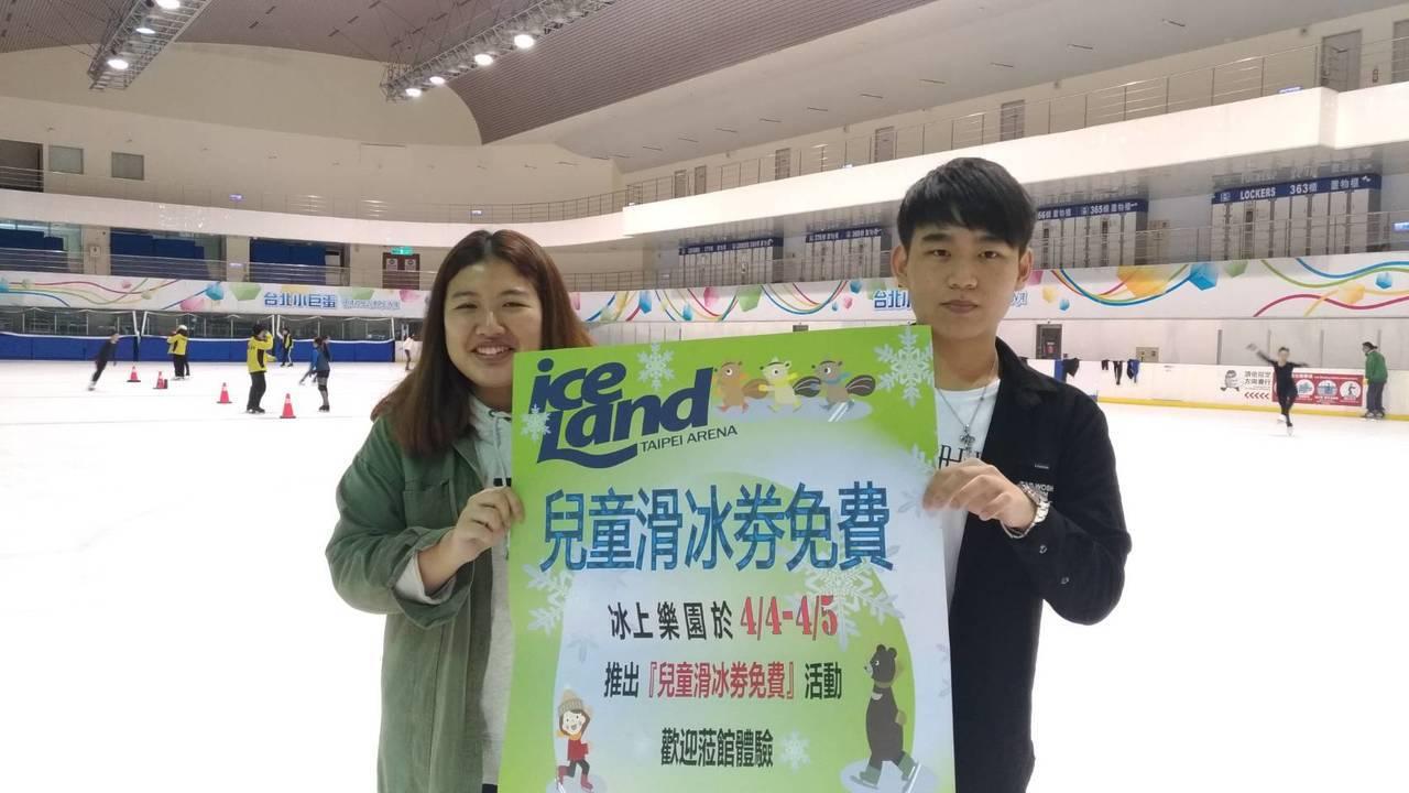 慶祝兒童節,台北捷運公司營運的台北小巨蛋冰上樂園在4月4日兒童節、4月5日清明節...