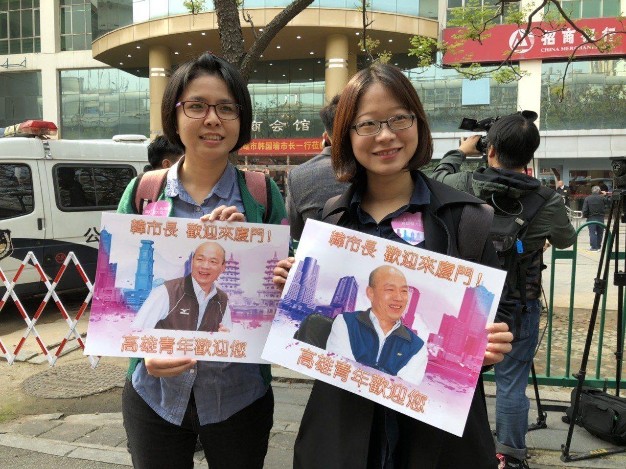 在廈門工作的高雄青年林婉茹(左)、胡育寧(右)2位化身「韓粉」到場熱情歡迎,來自...
