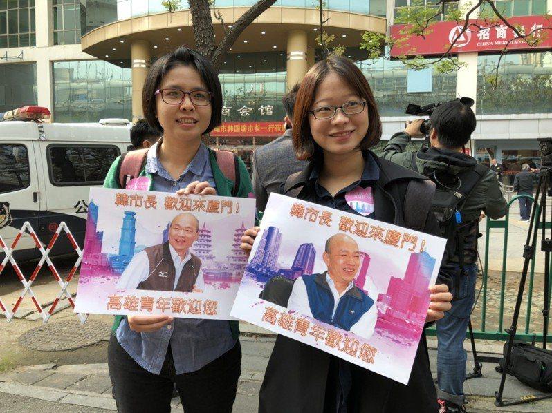 在廈門工作的高雄青年林婉茹(左)、胡育寧(右)2位化身「韓粉」到場熱情歡迎,來自製海報歡迎。記者蔡家蓁/攝影