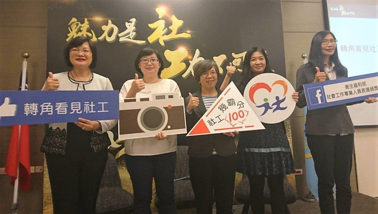 4月2日社工日將屆,衛福部社工司將舉辦優秀社工頒獎典禮,王詩婷(左二)是得獎者之...