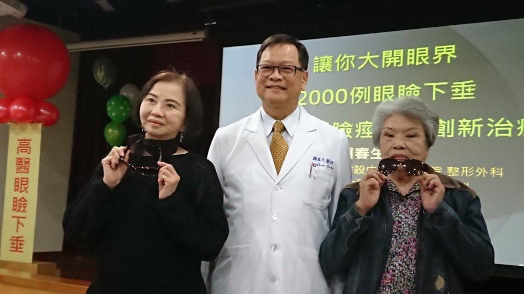 高醫整形外科教授賴春生(中)針對眼瞼痙孿患者,自創「肌肉原位切開術」,破壞眼輪匝...