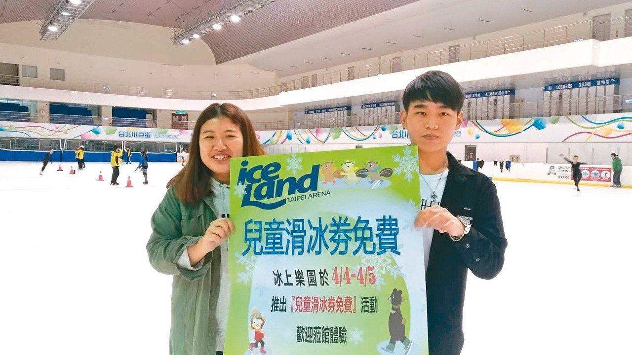 慶祝兒童節,台北小巨蛋冰上樂園在4月4、5日推出「兒童滑冰券免費」活動。 圖/北...