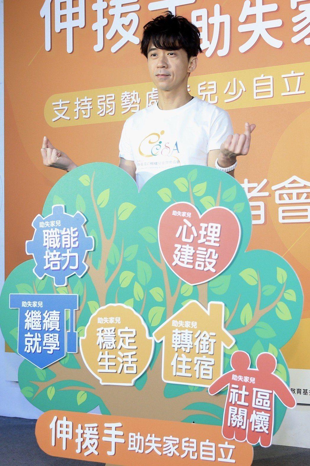 光良昨天出席CCSA中華育幼機構兒童關懷協會「伸援手助失家兒」公益記者會,支持弱...