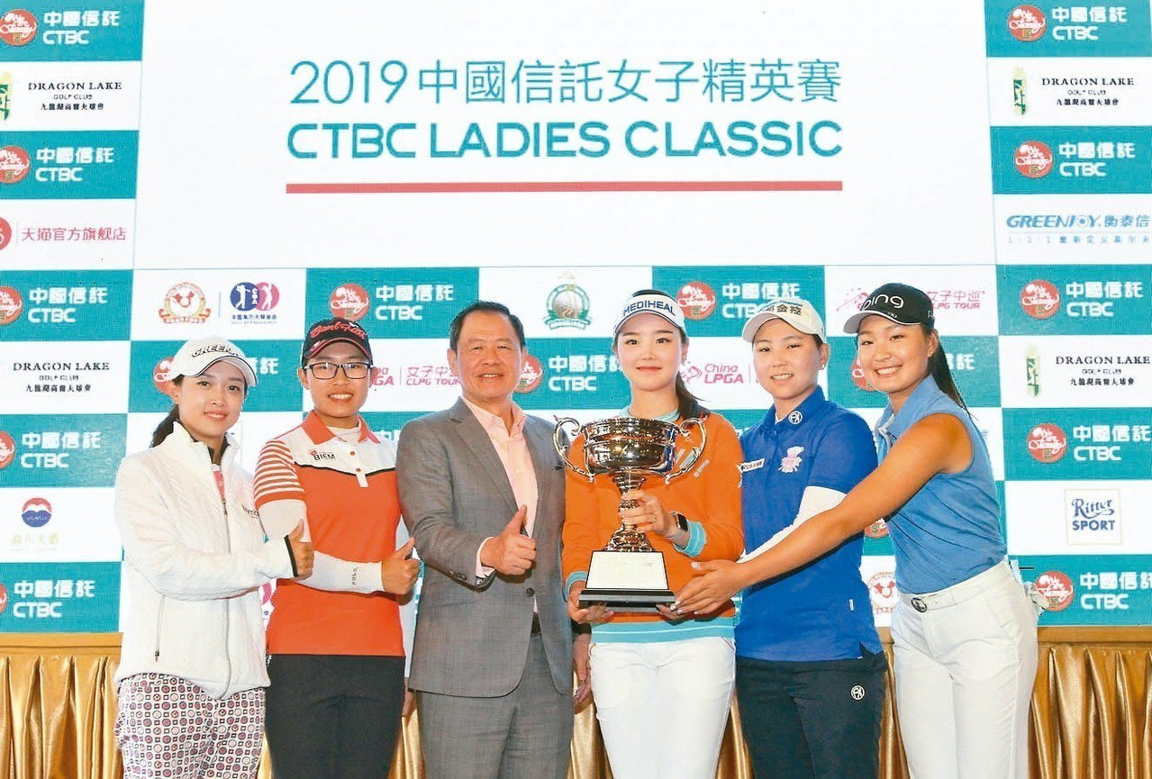 「2019中國信託女子精英賽」3月28日於廣州開打,132位高球選手同場揮桿競技...