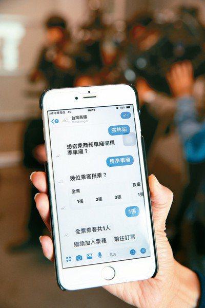 台灣高鐵推出臉書「Messenger智慧購票」服務,透過語音和文字,就可完成訂票...