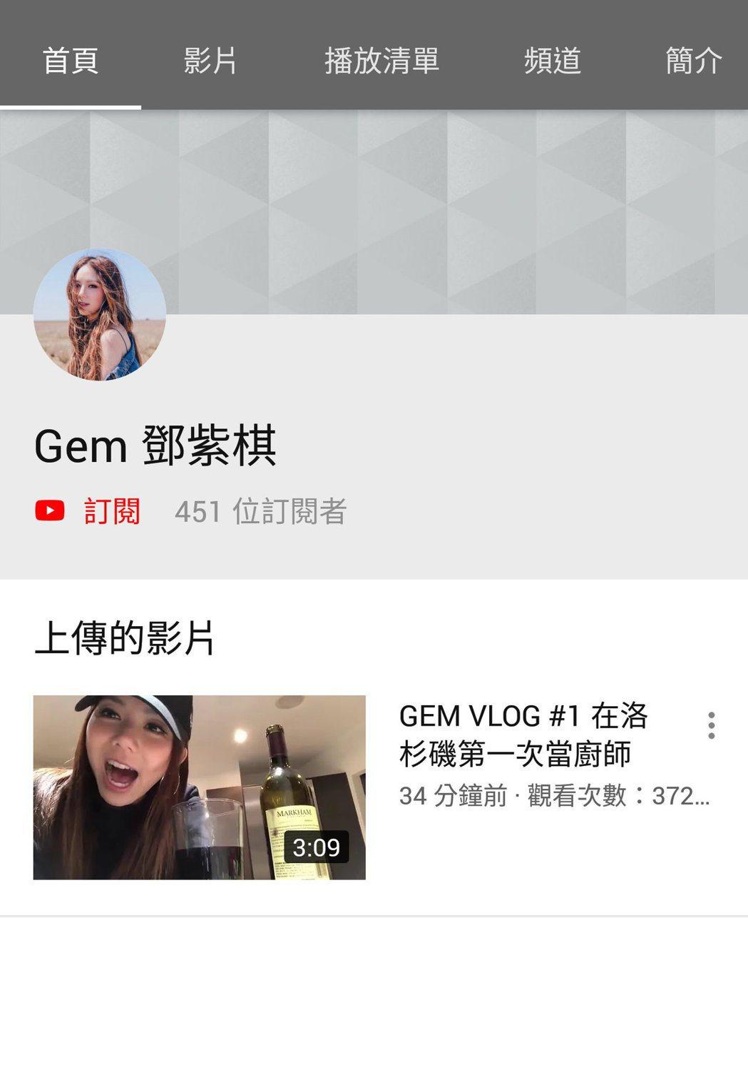鄧紫棋重新開設Youtube頻道。 圖/擷自鄧紫棋Youtube