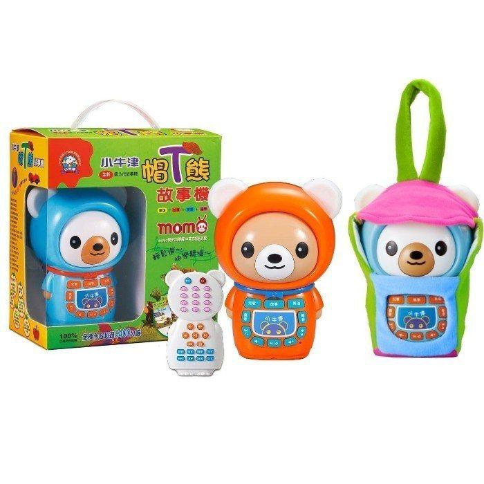 蝦皮購物推薦「1-7歲孩童育兒神器——小牛津帽T熊故事機」。 蝦皮購物/提供