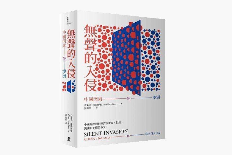《無聲的入侵:中國因素在澳洲》書封。 圖/左岸文化提供
