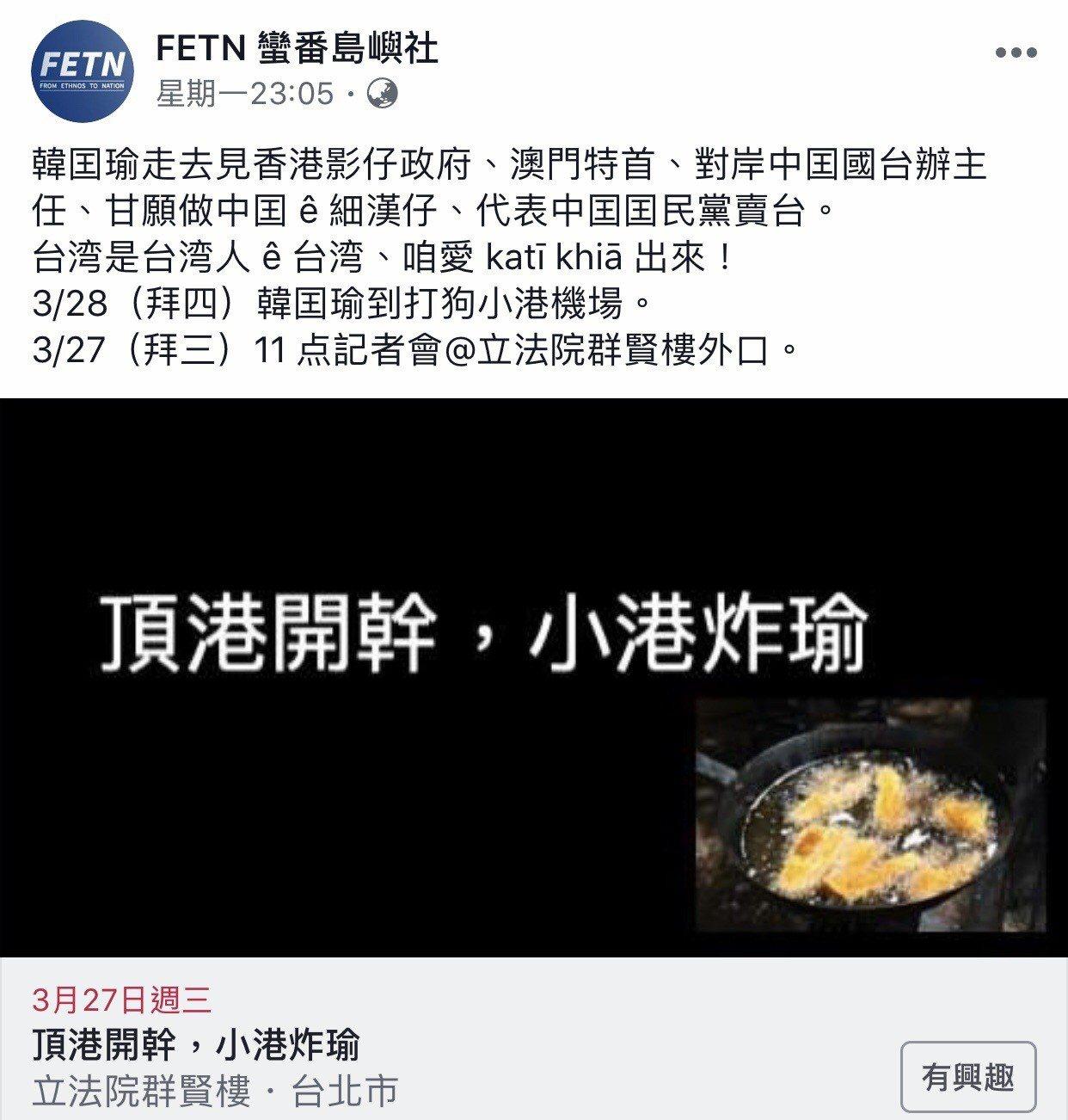 獨派團體「 FETN蠻番島嶼社」在臉書號召「頂上開幹小港炸瑜」。圖/取自臉書